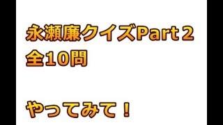 永瀬廉クイズ第1段はこちら https://www.youtube.com/watch?v=MLKlIlOMNR4.