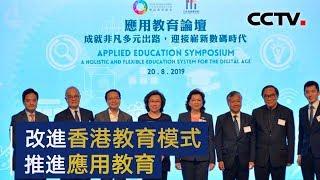 香港教育研究报告:改进香港教育模式 推进应用教育 | CCTV