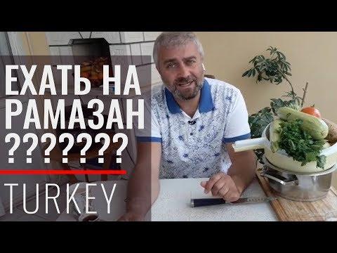 Рамазан: стОит ли туристам ехать в это время в Турцию? Эфир 05.05.19