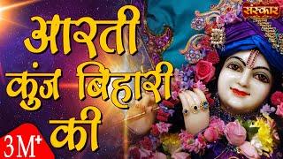 Aarti | Bankey Bihari Mandir | Vrindavan, UP