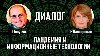 Пандемия и информационные технологии Диалог Г Тосуняна и Н Касперской Часть 3