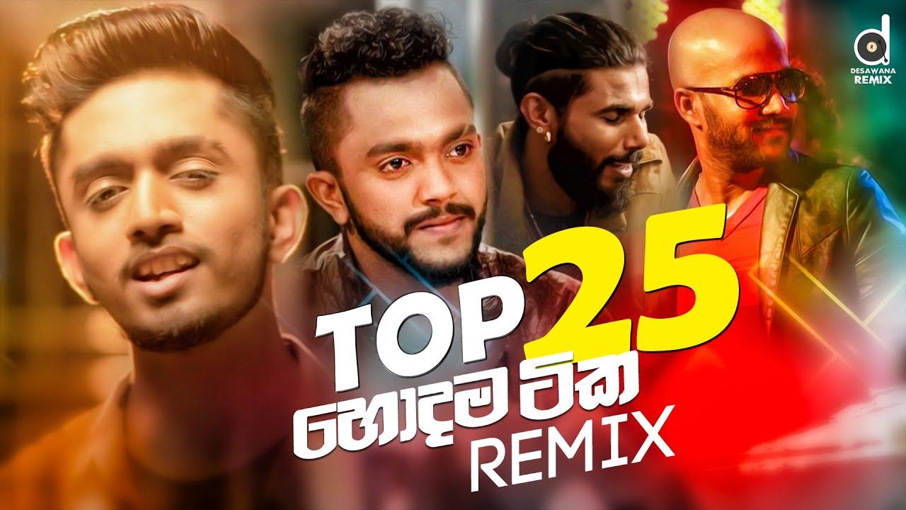 Top 25 (හොදම සිංදු 25) | Sinhala Remix Songs | Desawana Remix MixTape | Sinhala DJ Songs