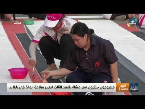متطوعون يبتكرون ممر مشاة بالبعد الثالث لتعزيز سلامة المارة في تايلاند