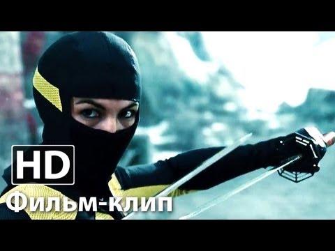 G. I. Joe: Бросок кобры 2 - Фильм-клип 2 | HD