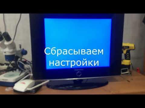 Ремонт Телевизоров Ульяновск / Samsung LE20S81B нет изображения - сброс настроек