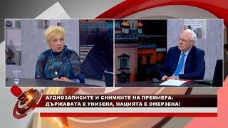 \АКТУАЛНО от ДЕНЯ\ с водещ Велизар Енчев (18.06.2020), Гост Веселина Томова - журналист