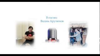 On Air - Вадим Арутюнов 2