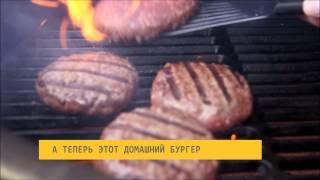 Рецепт блюда на гриле: бургер с соусом сальса