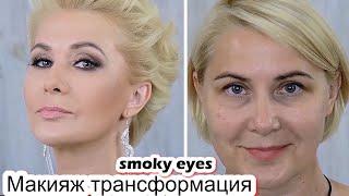 Макияж смоки айс Лифтинг макияж после 50 лет урок 117