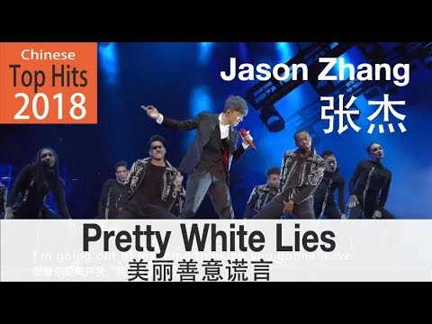 Chinese Top Hits 2018 - (ENG/CHN Sub)