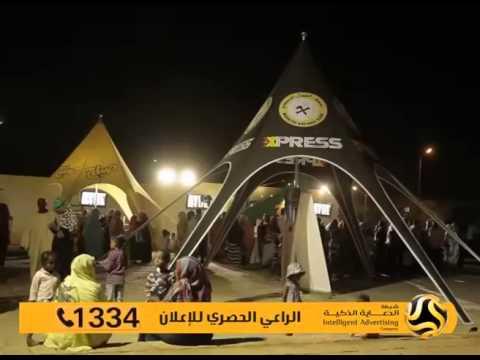 Khartoum International Fair 2015 TVC