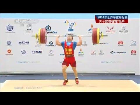 Men's 56 kg Clean & Jerk - 2014 World Weightlifting Championships, Almaty , KAZ - Part 1