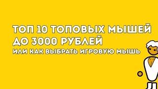 КАК ВЫБРАТЬ ИГРОВУЮ МЫШЬ + ТОП 10 ИГРОВЫХ МЫШЕЙ ДО 3000 РУБЛЕЙ