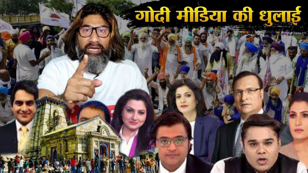 Rebel Slams Godi Media.
