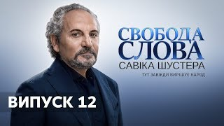 Свобода слова Савіка Шустера за 29.11.2019 | ШУСТЕР ОНЛАЙН