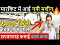 कर्पुर बनाने का उद्योग खोलें Start Camphor Manufacturing Business, small business ideas from home