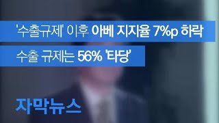 [자막뉴스] '수출규제' 이후 아베 지지율 7%p 하락…수출 규제는 56% '타당' / KBS뉴스(News)