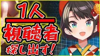 【#生スバル】帰ってきた!!!!!視聴者分の1!!!【ホロライブ/大空スバル】