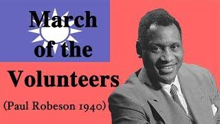(CN/EN) 義勇軍進行曲-March of the Volunteers (Paul Robeson version)