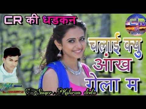 #latest-meena-geet-//-#kaluram-devta-ka-new-song-//-तन-मोकु-कुण-समझी-र-पडबाळा-चलाई-क्यु-आंख-गेला-म-!