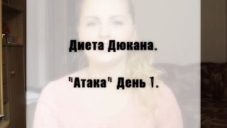 "Диета Дюкана: ""АТАКА"" (ДЕНЬ 1) 05.10.2014 