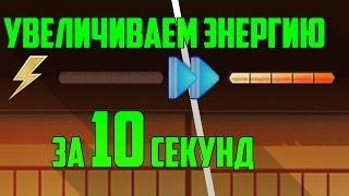Добавляем энергию в Shadow Fight 2 за 10 СЕКУНД!!!