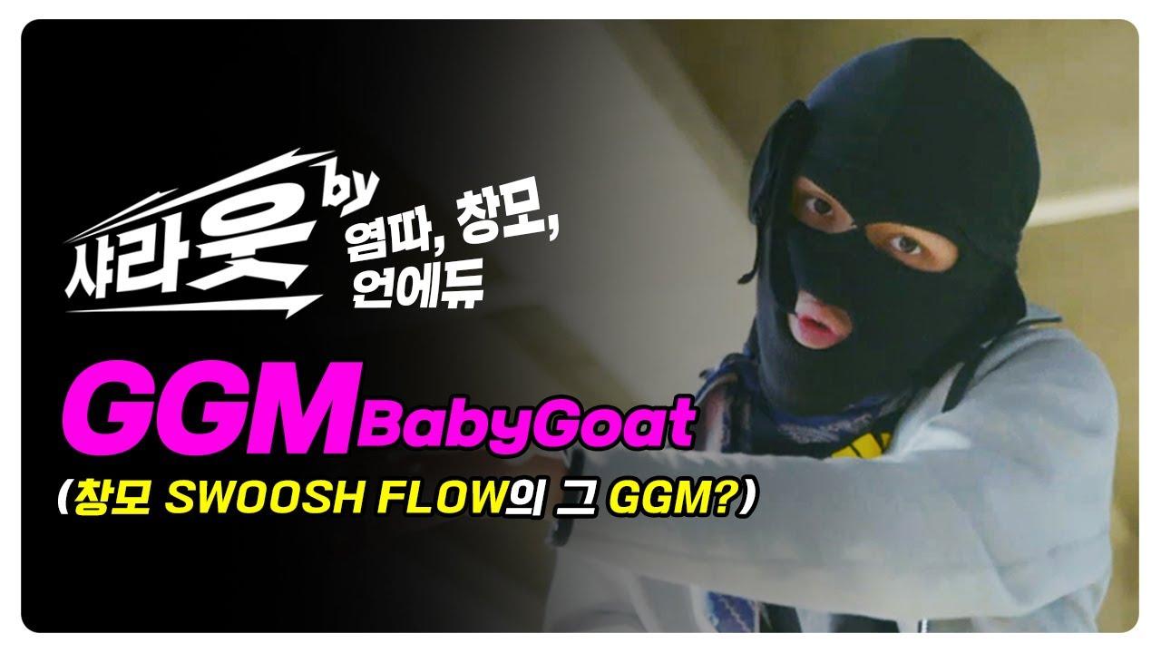 세계 최초로 트랩 세례를 받은 복면래퍼! / [샤라웃] GGM BabyGoat