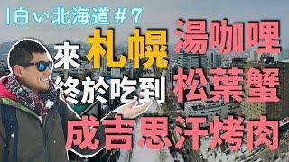 [ 白い北海道 #7 ] 一天就吃光札幌美食!湯咖哩+松葉蟹+成吉思汗烤肉|市區一日遊
