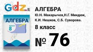 № 76- Алгебра 8 класс Макарычев