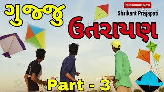 Gujju Uttarayan   Part - 3   shrikant prajapati .