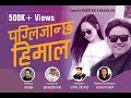 Download Melina Rai | Rewat Rai | Nakima | Bhimsena Rai | Pagli Janchha Himal MP3 song and Music Video