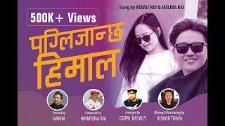 Melina Rai | Rewat Rai | Nakima | Bhimsena Rai | Pagli Janchha Himal