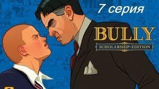 Прохождение Bully эпизод 7 (Кто тут главный?!)