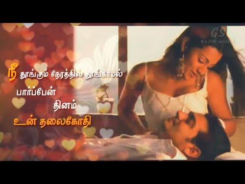 Whatsapp Status Tamil - Akkam Pakkam | Kirredam 💕 Ajith Love Song Cut 💕 Lyrics 💕 Rajini Moule GS