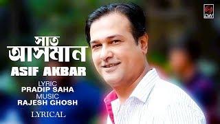 Saat Asman (সাত আসমান) | Asif | New Official Lyric Video | CMV Music