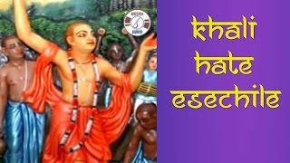 Bangla Bhakti Geeti 2016 | Khali Hate Esechile | Krishna Bhajan By Suparna Chandra | Meera Audio