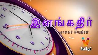 Morning News 19-05-2018 Vendhar TV News