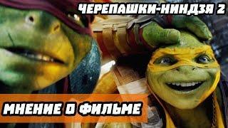 Мнение о фильме Черепашки-Ниндзя 2