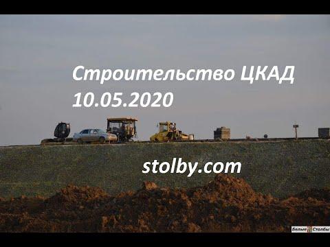 Строительство ЦКАД. 10.05.2020