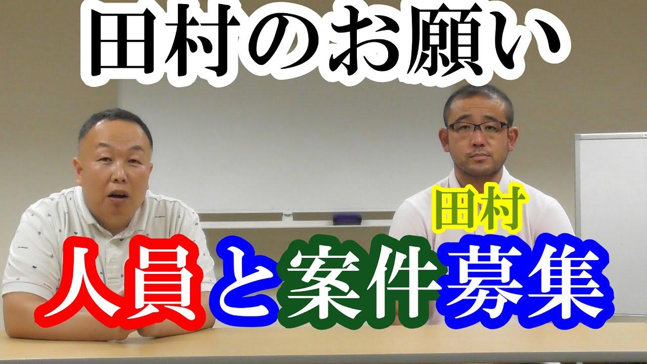 【にこにこ体操】 田村さんからの告知 人員・案件募集