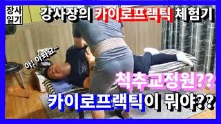 강사장 장사일기 오늘은 허리디스크, 척추교정원!! 척추…