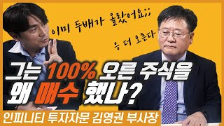 박세익 전무와 김영권 부사장의 정석 주식투자 썰전 3부…