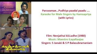 Paruvamae Karaoke for Male Singers with Lyrics by Hamsapriya