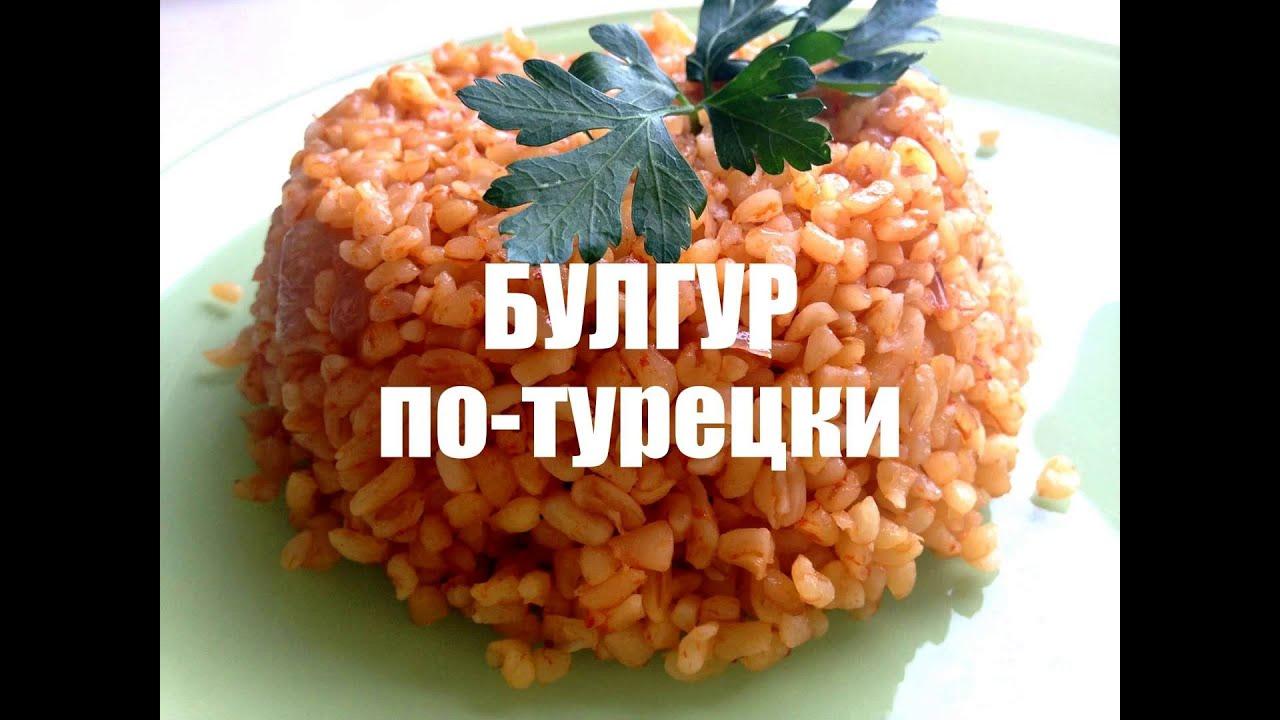 Как приготовить Булгур плов на гарнир. Турецкая кухня. Bulgur pilavı