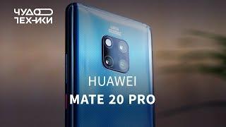 Обзор топового Huawei Mate 20 Pro