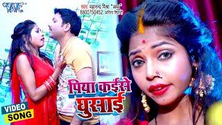 #VIDEO | पिया कईसे घुसाई | #Mahanand Mishra Ammu | Piya Kaise Ghusai | Bhojpuri Song 2021
