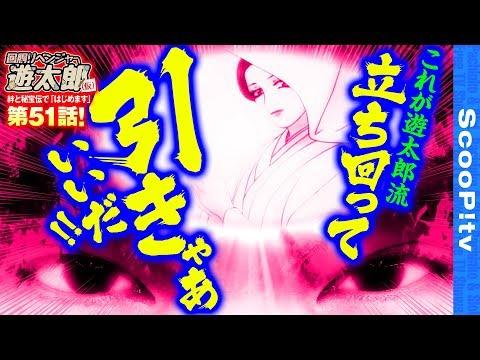 回胴リベンジャー遊太郎 vol.51