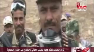 تقارير اخبارية 04-07-2017 | يمن شباب