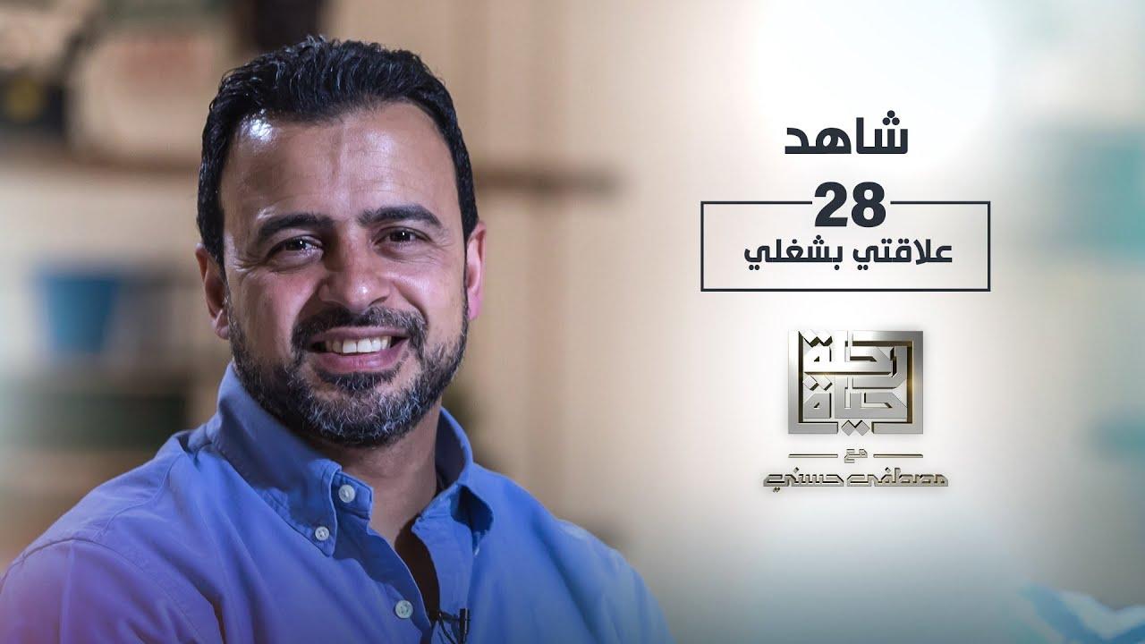 الحلقة 28 - علاقتي بشغلي - رحلة حياة - مصطفى حسني - EPS 28 - Rehlet Hayah- Mustafa Hosny