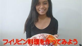 フィリピン料理を教えて!美人フィリピーナが教える豚肉シニガンの作り方